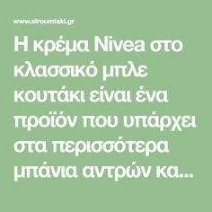 Η κρέμα Nivea στο κλασσικό μπλε κουτάκι είναι ένα προϊόν που υπάρχει στα περισσότερα μπάνια αντρών και γυναικών. Πολλοί έχουν και στην ...