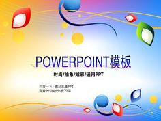 Natural city PPT powerpoint #PPT# slide design PPT slide background picture plan PPT powerpoint ★ http://www.sucaifengbao.com/ppt/ziran/