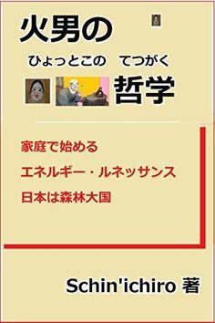 火男の哲学 Schin'ichiro, http://www.amazon.co.jp/dp/B00V36YE6Q/ref=cm_sw_r_pi_dp_UTttvb0XJ5FRS