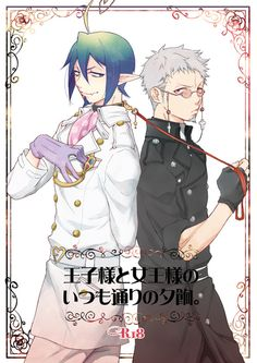 Blue Exorcist ~~~ Yaoi Dj with Mephisto and the Father.