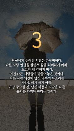 Steve Jobs Analyst offers braveness if you wish to sit down> Motivation . Wise Quotes, Famous Quotes, Inspirational Quotes, Korean Quotes, Korean Language, Interesting Quotes, Thought Process, Business Motivation, Steve Jobs