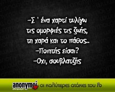 Image Funny Vid, Stupid Funny Memes, Funny Texts, Very Funny Images, Funny Photos, Laugh Till You Cry, Have A Laugh, Funny Greek Quotes, Funny Phrases