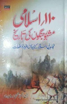 Islamic History Books In Tamil Pdf