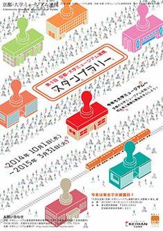 第3回京都・大学ミュージアム連携スタンプラリー