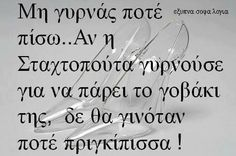 Funny Statuses, Greek Quotes, True Words, Food For Thought, Psychology, Clever, Math Equations, Thoughts, Sayings