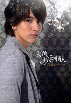 Jerry Yan Jerry Yan, Meteor Garden, Celebs, Celebrities, Fangirl, Handsome, Memories, Actors, Taiwan