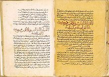 Ms from 1300s--One Thousand and One Nights - Wikipedia, the free encyclopedia