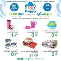 كل نهاية الاسبوع هو يومين تحطيم الاسعار في #سيفكو الري والقرين  Every Weekend Is Shocking Prices Weekend In #Saveco Al-Rai and Alqurain #Saveco
