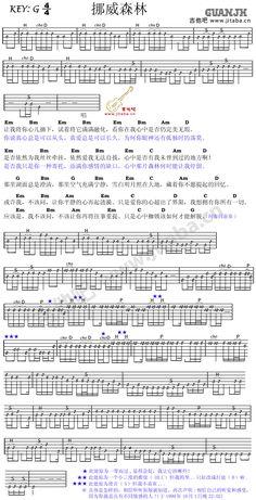 挪威森林吉他谱 伍佰吉他弹唱谱下载-吉他图片谱-吉他六线谱--吉他吧