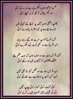 By PaKiStAn'S HeArTThRoB PoEtEsS, PaRvEeN ShAkİr  !!!!!!!!!
