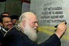 Funny Greek, Great Words, Funny Photos, Mens Sunglasses, Jokes, Etsy, Style, Dark, Ideas