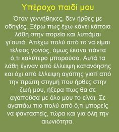 Greek Beauty, My Big Love, Facebook Humor, Mother And Baby, New Chapter, Happy Birthday Me, Family Kids, True Words, Mommy And Me