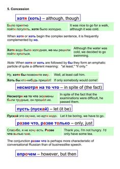 Russian Language However