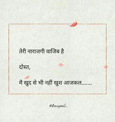 Follow Me   @merebikhrealfaaz #shayari Chai Quotes, Soul Quotes, Hurt Quotes, New Quotes, Crush Quotes, Poetry Quotes, Words Quotes, Life Quotes, Hindi Shayari Friendship