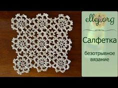 Crochet by Ellej Crochet Motif, Crochet Stitches, Crochet Patterns, Rugs And Mats, Knitting Videos, Doilies, Animal Print Rug, Crochet Necklace, Elsa