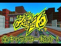 【PS3】ジェットセットラジオ 全キャラクター紹介! Jet set Radio