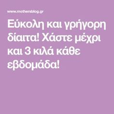 Εύκολη και γρήγορη δίαιτα! Χάστε μέχρι και 3 κιλά κάθε εβδομάδα! Weight Loss Transformation, Weight Loss Journey, Workout Challenge, Body Care, Health Fitness, Healthy, Tattoo Studio, Diets, Cookies
