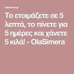 Το ετοιμάζετε σε 5 λεπτά, το πίνετε για 5 ημέρες και χάνετε 5 κιλά! - OlaSimera