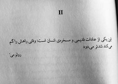 Poetry Quotes, Words Quotes, Me Quotes, Sad Texts, Hard Work Quotes, Persian Quotes, Romance Quotes, Drawing Quotes, Dark Quotes
