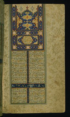 Collection of poems (divan), Double-page illuminated incipit with headpiece, Walters Art Museum Ms. African Symbols, Persian Girls, Illumination Art, Exotic Art, Collection Of Poems, Animal Fashion, Illuminated Manuscript, Oil Lamps, Islamic Art