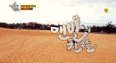 New SBS variety show 'Barefoot Friends' reveals preview for first episode in Vietnam