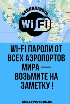 Wi-Fi in the world's airports Travel Advice, Travel Guides, Travel Tips, Wi Fi, Fun Drinks, Good To Know, Just In Case, Life Hacks, Journey