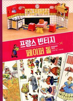 France Vintage Paper Doll DIY Book Korean Edition Paperback