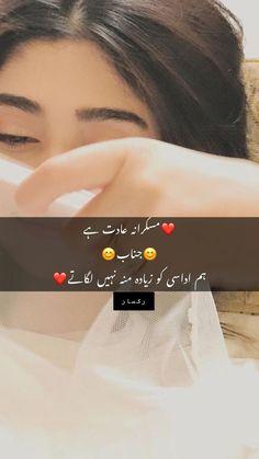 Urdu Poetry - Urdu Shayari - Best Poetry In Urdu Love Quotes In Urdu, Funny Quotes In Urdu, Urdu Love Words, Love Smile Quotes, Poetry Quotes In Urdu, Urdu Poetry Romantic, Love Poetry Urdu, Cute Love Quotes, Islamic Love Quotes