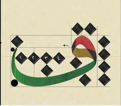 Calligraphy Lessons, Arabic Calligraphy Art, Learn Calligraphy, Calligraphy Alphabet, Caligraphy, Art Deco Logo, Linocut Prints, Sculpture Art, Third