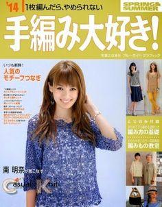 Журналы по вязанию и рукоделию: Hand-knitted love! 2014 Spring/Summer
