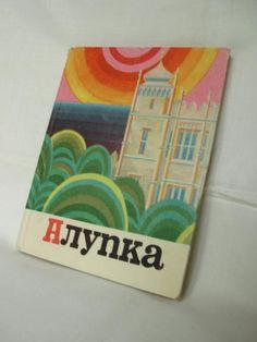 1970 АЛУПКА ПУТЕВОДИТЕЛЬ КРЫМ ТУРИЗМ (5648992091) - Aukro.ua – больше чем аукцион