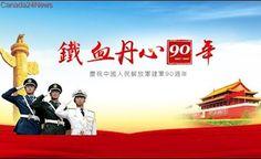 直播回看:庆祝中国人民解放军建军90周年阅兵 | Review: China holds military parade to mark PLA 90th birthday