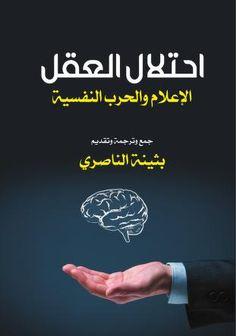 احتلال العقل-الإعلام والحرب النفسية رابط التحميل :  https://archive.org/download/iktlal_alaql/ihtlal_alaql.pdf