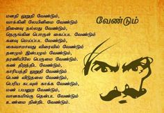 The 35 Best ம ற க ள Tamil Quotes Images On Pinterest