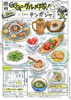 TENGAJA OKAYAMA JAPAN 小さな新芽・テンガジャ 岡山市北区