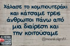 Magnify Image Funny Greek Quotes, Funny Picture Quotes, Sarcastic Quotes, Wise Quotes, Funny Quotes, Funny Times, True Words, Just For Laughs, Laugh Out Loud