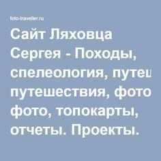 Сайт Ляховца Сергея - Походы, спелеология, путешествия, фото, топокарты, отчеты. Проекты.