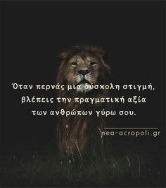 Greek Words, Greek Quotes, Instagram Highlight Icons, Meaningful Quotes, Good Vibes, Picture Quotes, Famous People, Motivational Quotes, Wisdom