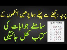 Islam Hadith, Allah Islam, Islam Quran, Islamic Images, Islamic Messages, Islamic Dua, Islamic Quotes, Dua In Urdu, Exam Success