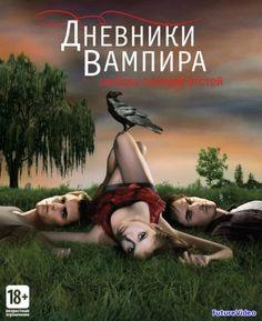 Дневники вампира (2009-2016) - Смотреть онлайн бесплатно - FutureVideo