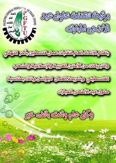 تهنئة بمناسبة حلول عيد الاضحى المبارك