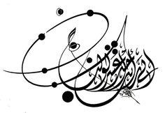 """إِذْ قَالَ يُوسُفُ لِأَبِيهِ يَا أَبَتِ - إِنِّي رَأَيْتُ أَحَدَ عَشَرَ كَوْكَبًا - وَالشَّمْسَ وَالْقَمَرَ رَأَيْتُهُمْ لِي سَاجِدِينَ"" This phrase happens to have exactly 11 dots. The dots represent the planets in a constellation"