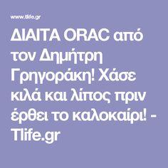 ΔΙΑΙΤΑ ORAC από τον Δημήτρη Γρηγοράκη! Χάσε κιλά και λίπος πριν έρθει το καλοκαίρι! - Tlife.gr Diet, Fitness, Loosing Weight, Excercise, Diets, Health Fitness