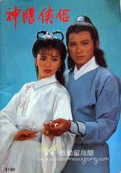 Hong Kong Drama: 百度图片搜索 Return of the Condor Heroes 1983 的搜索结果 (starring Andy Lau and Idy Chan)