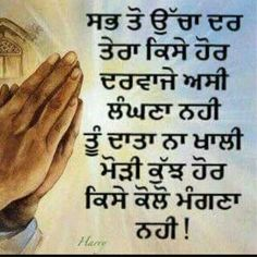 41 Best Waheguru Ji Images Punjabi Quotes Hindi Quotes Sikh Quotes