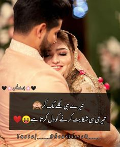 Love Songs Hindi, Song Hindi, Love Couple Images, Couples Images, Love Romantic Poetry, Love Picture Quotes, Best Urdu Poetry Images, Feelings, Dark