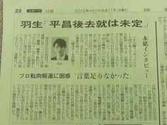 yomiuri20150811