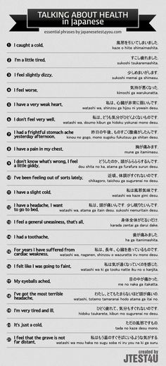 infographic : Infographic: how to talk about health in Japanese. Educational infographic : Infographic: how to talk about health in Japanese. infographic : Infographic: how to talk about health in Japanese. How To Speak Japanese, Learn Japanese Words, Study Japanese, Japanese Kanji, Japanese Culture, Learning Japanese, Learning Italian, Japanese Quotes, Japanese Phrases