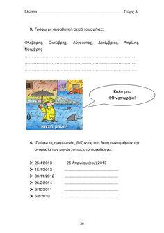 Γλώσσα β΄ δημοτικού α τεύχος 9 And 10, Map, School, Location Map, Maps