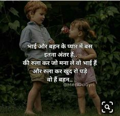 Quotes and whatsapp status videos in hindi, gujarati, marathi father quotes, sad love Brother Quotes In Hindi, Brother Sister Relationship Quotes, Brother N Sister Quotes, Sister Quotes Funny, Brother And Sister Love, Father Quotes, Hindi Quotes, Qoutes, Status For Sister Love